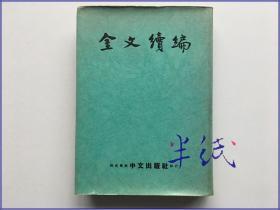 容庚 金文续编 中文出版社1969年初版精装