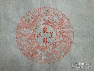 雕版印刷——龙凤呈祥图