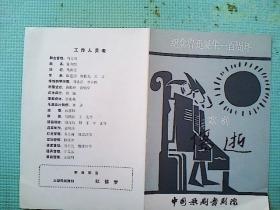 歌剧节目单:伤逝(程志、温燕青)