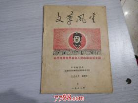 文革风云-首都红代会北京外国语学院红旗革命造反团(1967年8 )