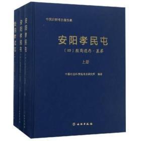 安阳孝民屯(四)殷商遗存墓葬(16开精装  全四册)