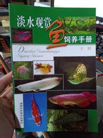 淡水观赏鱼饲养手册