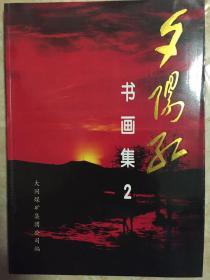 夕阳红书画集