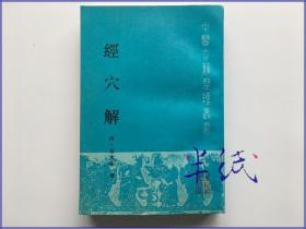 经穴解 中国古籍整理丛书 1990年初版