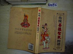 传统菩萨圣众图谱
