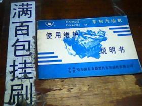 使用维护说明书(DA462Q DA462Q-1A系列汽油机)