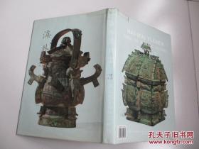 海外遗珍 铜器 一二两册全  HAI WAI YI CHEN CHINESE  ART IN OVERSEAS COLLECTIONS