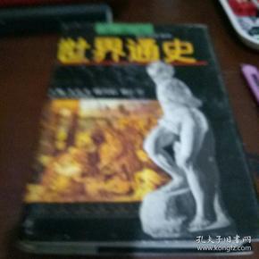 绘画本,世界通史,古代卷下册