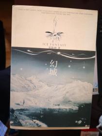 幻城【南车库】122