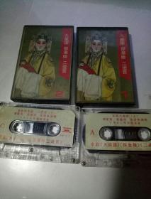 录音带.磁带:京剧磁带:大保国 探皇陵 二进宫 一 二 合售