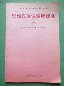 高中思想政治课课程标准,高中政治,课程标准,教学大纲