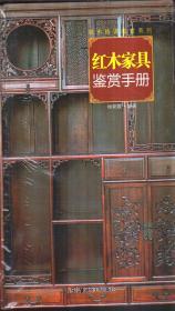城市格调鉴赏系列 红木家具鉴赏手册(精装)