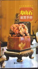 城市格调鉴赏系列 寿山石鉴赏手册(精装)