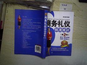 商务礼仪标准培训(第2版)       ..