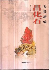 昌化石鉴赏新编(精装)