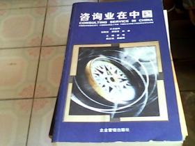 咨询业在中国