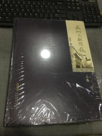 徽州文献综录(16开精装 全二册)