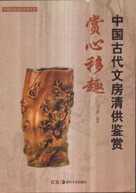 赏心移趣:中国古代文房清供鉴赏