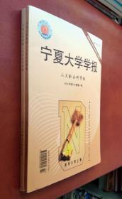 宁夏大学学报(人文社会科学版) 2018年 第40卷(第4――5期)二册合售