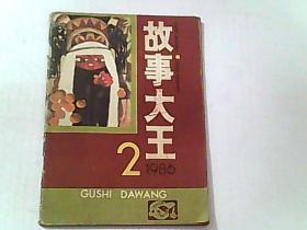 故事大王 1986年(2)