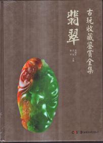 古玩收藏鉴赏全集 翡翠(精装)