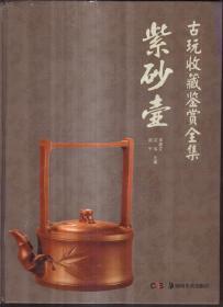 古玩收藏鉴赏全集 紫砂壶(精装)