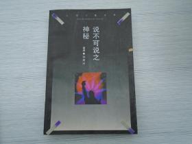 说不可说之神秘——海德格尔后期思想研究(大32开平装1本,原版正版老书。详见书影)