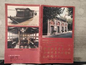 中国共产党第一次全国代表大会会址纪念馆简介
