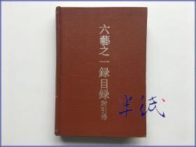 六艺之一录目录附引得 上海古籍1990年初版精装