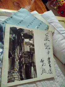 吴冠中画集(1版1印 林枫眠题)