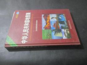 中华人民共和国地图集--[新世纪版]