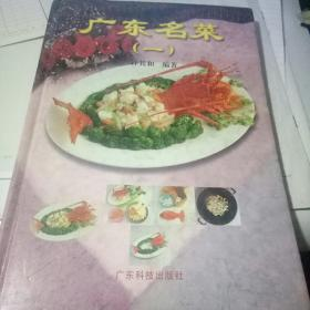 广东名菜(一)
