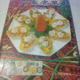 广东名菜(三)