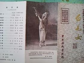 歌剧节目单  白毛女(多名艺术家合作演出)----纪念歌剧《白毛女》上演四十周年(纪念抗日战争胜利四十周年)