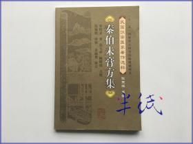 秦伯未膏方集 2007年初版