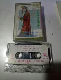 录音带.磁带:京剧磁带: 四大名旦荟萃(审头刺汤 四郎探母唱段)