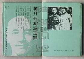 蒋介石政治关系大系-蒋介石和冯玉祥(精装本)△