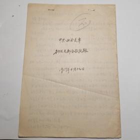 1959年西安美术学校闫亮文等会议记录稿