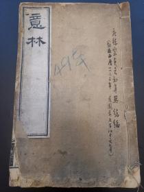 清光绪三年(1877年)湖北崇文书局木刻本《意林》五卷原装一厚册全 有些批