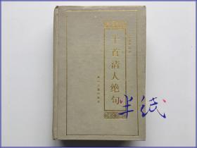 千首清人绝句 1988年初版