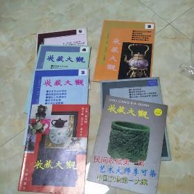收藏大观1995创刊号  94年试刊号1-5