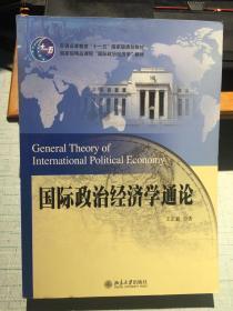 个人养老金:理论基础、国际经验与中国探索【无字迹无勾画基本全新】