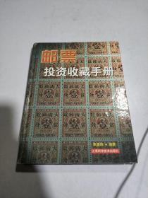 邮票投资收藏手册(一版一印)