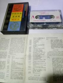 录音带.磁带:京剧磁带:《京剧周信芳.中国戏曲艺术家唱腔选》带歌词