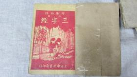 绘图白话注解三字经上海中原书局印行民国时期线装本