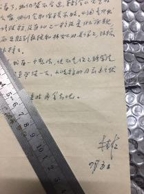 vb         同一批 :          著名老作家、、上海市文联秘书长 丰村     信札
