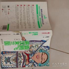 袁腾飞讲汉末三国(上)