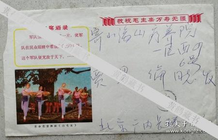 1969年文革彩封带语录珍木致贾更新信札及实寄封