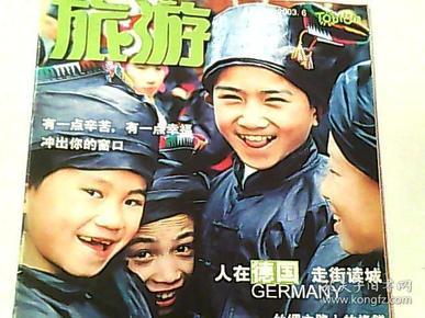 旅游 2003/6
