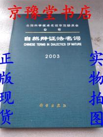 自然辩证法名词2003